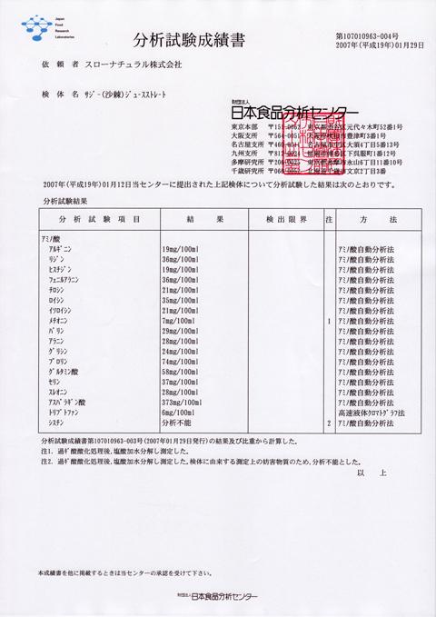 センター 日本 食品 分析